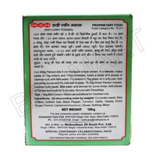 MDH Shahi Paneer Masala Powder 100g